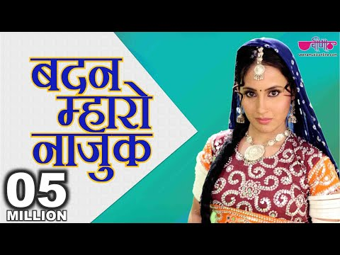 Badan Mharo Najuk Ghadle Mein - The best ever original rajasthani...