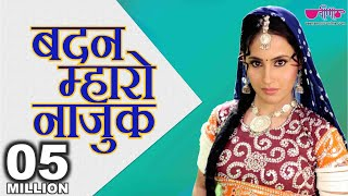 Badan Mharo Najuk Ghadle Mein - The best ever original rajasthani family entertaining song