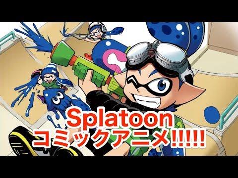 【コロコロ】スプラトゥーンのコミックアニメが100万再生突破、ライダー君イケボイスすぎだろーっ