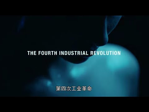 第第四次工業革命    完整版