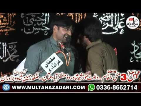 Zakir Syed Waqar Haider Sherazi I Majlis 27 Shaban 2019 I Shair Shah Pull Muzaffarabad Multan