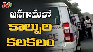 జనగామ జిల్లాలో కాల్పుల కలకలం - తుపాకీ చూపించి డబ్బు దోచుకుంటున్న దుండగులు - Be Alert - NTV - netivaarthalu.com