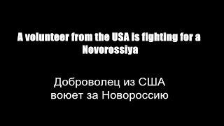 Доброволец из США воюет за Новороссию. A volunteer from the USA is fighting for a Novorossiya.