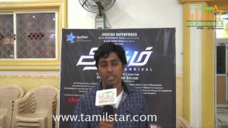 Manj Geyan At Aagam Movie Team Interview
