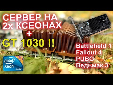 Сервер 2 процессора Intel Xeon + видеокарта GT 1030 PUBG, Battlefield 1, Doom