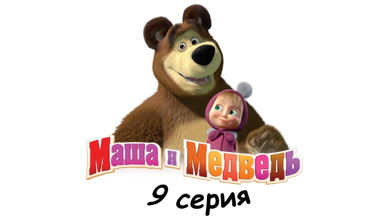 Мои подарки маша и медведь