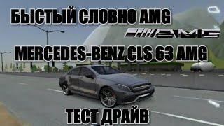 ТЕСТ ДРАЙВ - MERCEDES-BENZ CLS 63 AMG [DRIVING SCHOOL 2017]