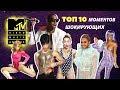 ТОП 10 ШОКИРУЮЩИХ МОМЕНТОВ на MTV Video Music Awards VMA Часть 2 mp3