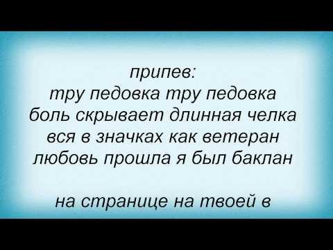СМЕТАНА band - Тру педовка