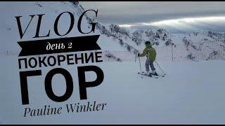 VLOG| Зимнее путешествие ▪день 2▪//ПОКОРЕНИЕ ГОР  Pauline Winkler