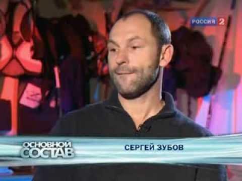 Основной состав. Возвращение Сергей Зубова.
