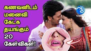 கணவனிடம் மனைவி கேட்க தயங்கும் 20 கேள்விகள்! – Tamil TV
