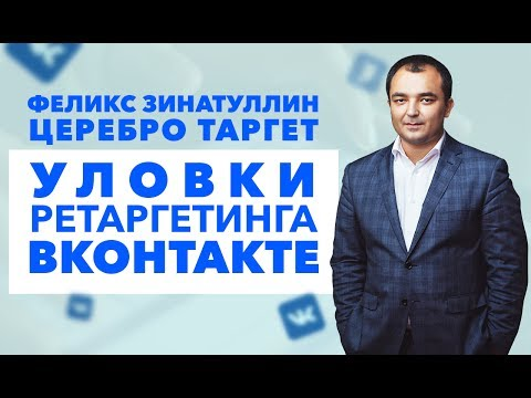 Феликс Зинатуллин. Церебро Таргет. Уловки ретаргетинга Вконтакте.