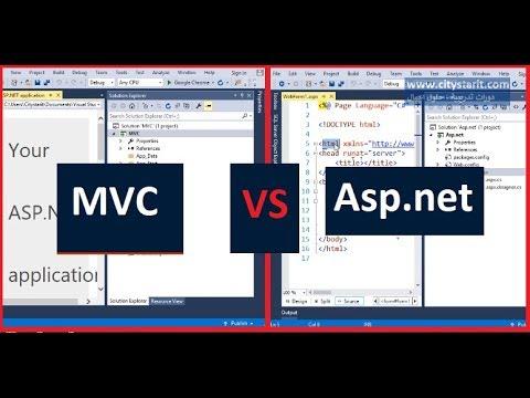 الفرق بين Asp.net و Asp.net MVC |شاهد الفرق عمليا و ايهم افضل