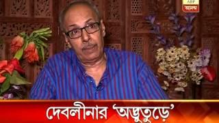 Shirshendu Mukherjee's Adbhuture in big screen again