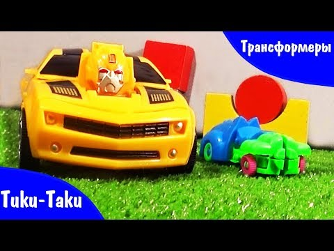 Трансформеры Видео Про Машинки для Детей - Тики Таки!