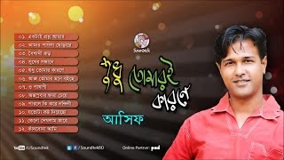 Asif - Sudhu Tomari Karone   Audio Album   Soundtek