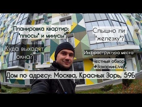 Дом под реновацию в Москве