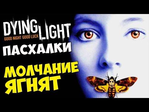 ПАСХАЛКИ Dying Light - МОЛЧАНИЕ ЯГНЯТ