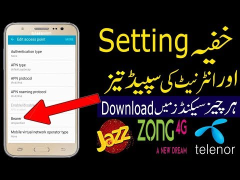 Secret Setting to Increase Internet Speed on Android Mobile  For All Sim Cards (Urdu / Hindi)