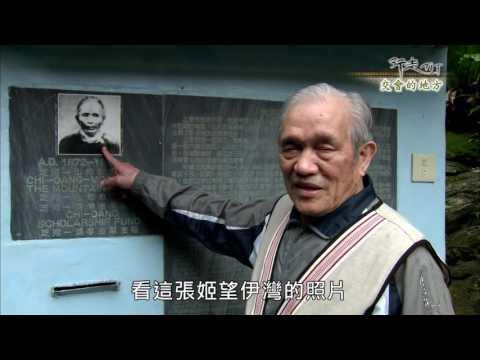 台灣-行走TIT-EP 45 交會的地方
