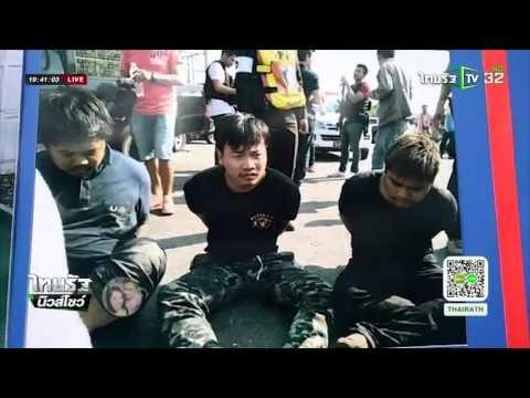วบ 5 นศ.ขนยาบ้ากว้า 1 ล้านเม็ด | 02-03-59 | ไทยรัฐนิวส์โชว์ | ThairathTV