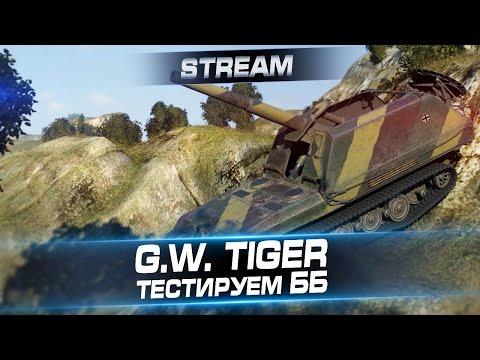 G.W. Tiger - Тестируем ББ