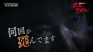 SUPERNATURAL VIII シーズン8 第22話