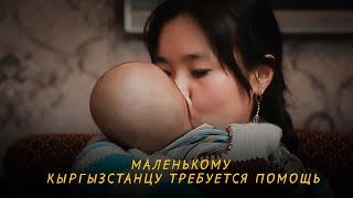 Подарим Али жизнь: Маленькому кыргызстанцу требуется помощь