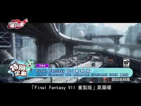 台灣-巴哈姆特電玩瘋-20150619 介紹 2015 E3 各家展前記者會