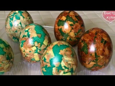 Как покрасить яйца на Пасху. Пасхальные яйца крашеные луковой шелухой.