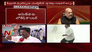 TDP MLA Aithabathula Ananda Rao Face To Face Over BJP Leader Amit Shah Letter
