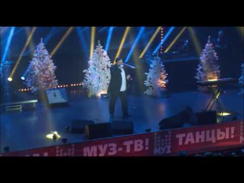 Шариф- Не уходи ( Запись с онлайн-трансляции новогодней дискотеки Танцы . Елка. МУЗ-ТВ)