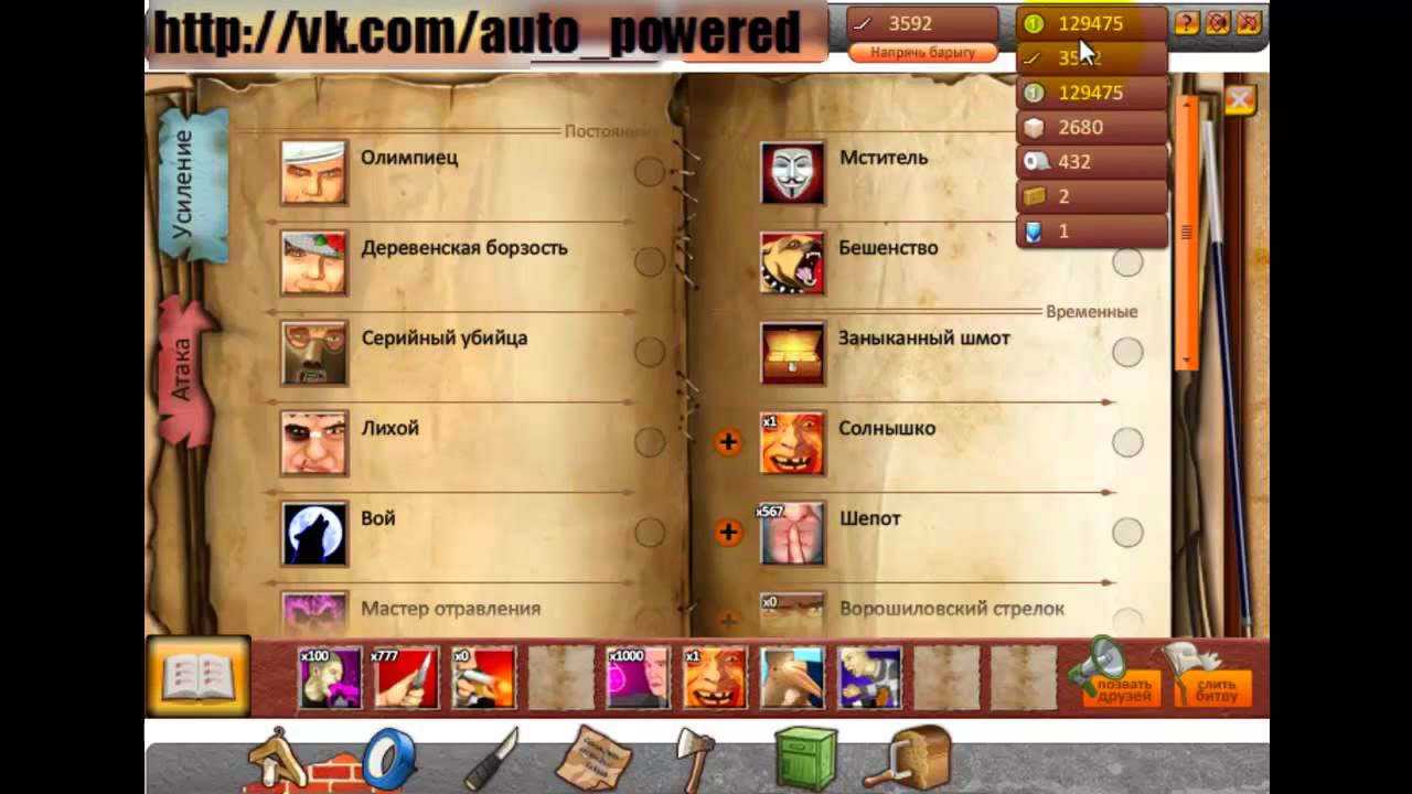 Vk.com/auto_powered чит тут Взлом тюряга вконтакте Тюряга чит Взлом на рубл