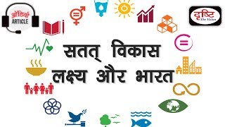 Sustainable Development Goals and India - Audio Article