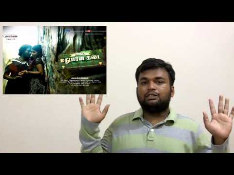 madhubaanakadai review by prashanth