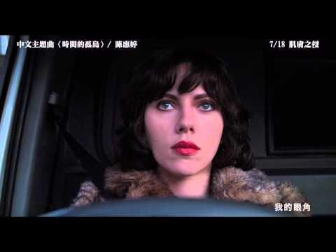 陳惠婷〈時間的孤島〉/電影《肌膚之侵》Under The Skin 中文主題曲首播 MV