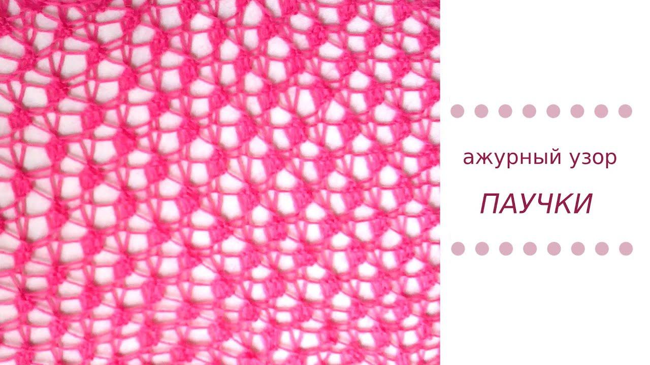Ажурная паутинка вязания спицами