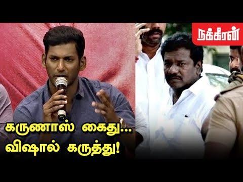 கருணாஸ் கைது... விஷால் கருத்து! Actor Vishal Speech | Karunas | H.Raja
