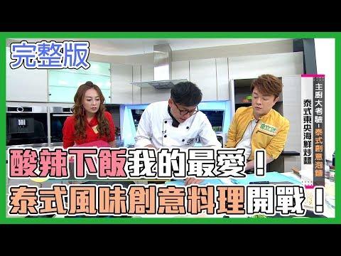 台綜-型男大主廚-20190306 酸酸甜甜我的愛!泰式創意料理主廚開戰!