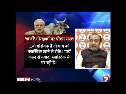 HTP: Gau Rakshako Par PM Modi Ke Bayaan Se Kya BJP Ki Chunaavi Mushkil Badhegi? #1