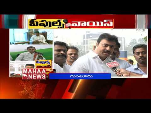 Guntur Public response on KTR & Jagan Meeting | Mahaa News