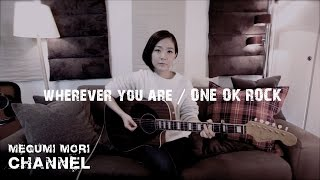 森恵 / wherever you are / ONE OK ROCK / ギター弾語り(Cover)