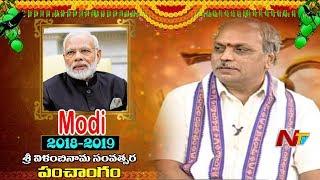 Narendra Modi Political Panchangam || Sri Velaminama Panchangam || 2018-2019