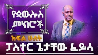 | Pastor Getachew Feysa |  Part 2 - AmlekoTube.com