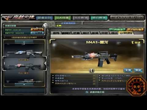 Cross Fire China || July 2013 Innovations in Item Shop & Menus [Review] [TS v0.2.9.1] [24.05.2013]!