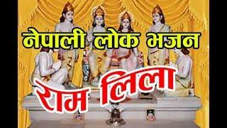 राम लिला नेपाली लाेक भजन  Ram Lila Nepali Lok Bhajan