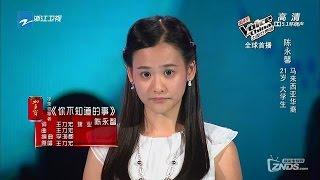 中國好聲音 2014.07.18 第三季第一期 陳永馨 - 你不知道的事 高清無雜音版 [1080HD]