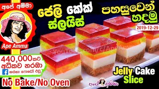Jelly cake slice by Apé Amma