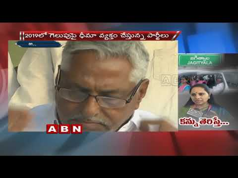 MP kavitha Special Focus On Jagityal | heats up Politics in jagityal